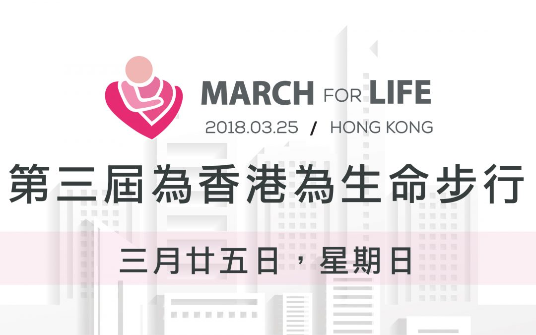 【為生命步行】:: Hong Kong March for Life