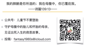 contact info and QR code for pro-life ministry Don't Abort On Children's Day